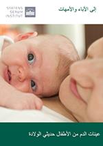 Forside af brochure vedr. Blodprøve fra nyfødte
