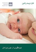 Forside af brochure vedr. Blodprøve fra nyfødte på farsi